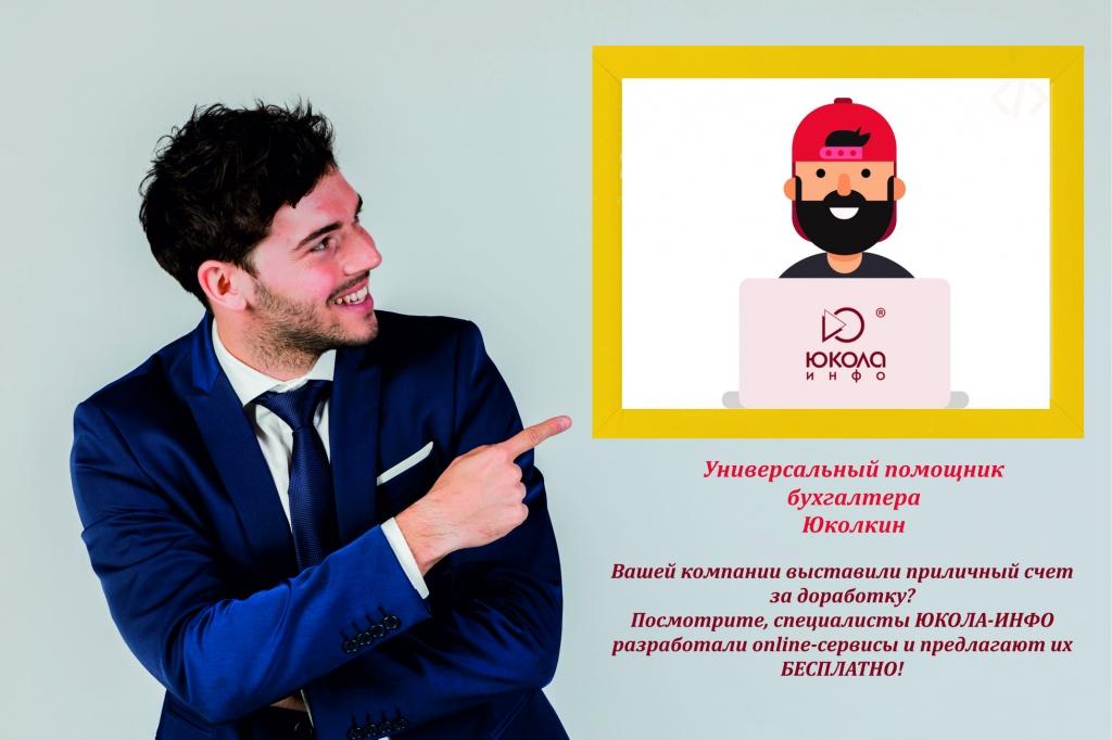 banner_jukolkin2.jpg